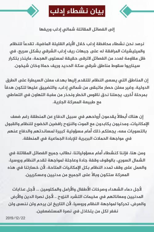نشطاء إدلب.jpg