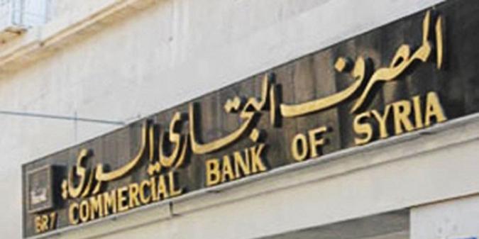 البنك التجاري السوري