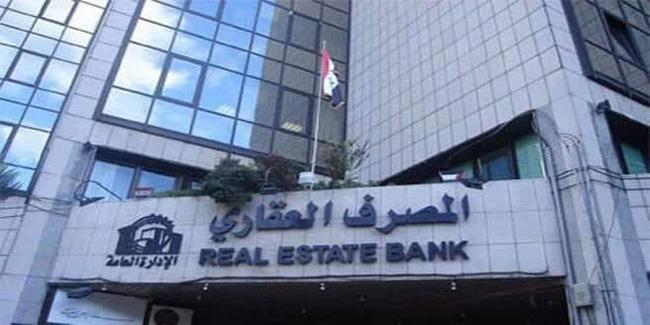 المصرف العقاري في سوريا