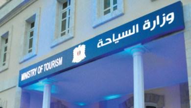 وزارة السياحة في سوريا
