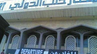 مطار حلب