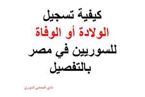 كيفية تسجيل الولادة أو الوفاة للسوريين في مصر بالتفصيل