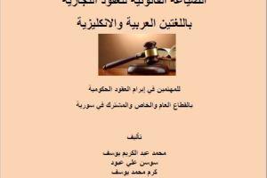 دليل المحامين الأردنيين
