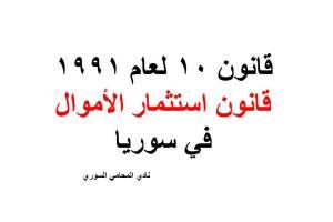 قانون 10 لعام 1991 قانون استثمار الأموال في سوريا