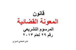 قانون المعونة القضائية في سوريا