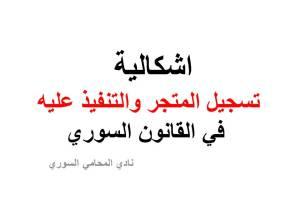 استشارات قانونية مجانية في سوريا