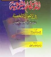 الأحكام-الشرعية-على-مذهب-أبي-حنيفة-قدري-باشا