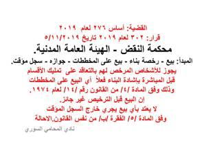 البيع-على-المخطط-في-سوريا