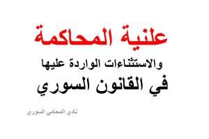 علنية المحاكمة والاستثناءات الواردة عليها في القانون السوري