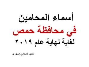 أسماء المحامين في محافظة حص لغاية نهاية عام 2019
