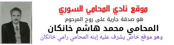 موقع-نادي-المحامي-السوري