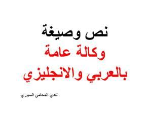 نص وصيغة وكالة عامة بالعربي والانجليزي