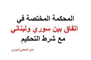 المحكمة المختصة في اتفاق بين سوري ولبناني مع شرط التحكيم
