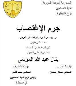 رسائل-المحامين-المتمرنين-في-سوريا