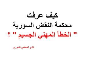 تعريف-الخطأ-المهني-الجسيم-مخاصمة-القضاة-سوريا