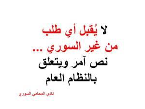 لا-يُقبل-أي-طلب-من-غير-السوري-نص-آمر-ويتعلق-بالنظام-العام.