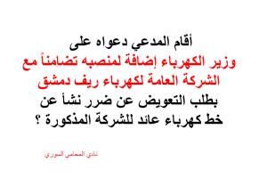 الشركة العامة لكهرباء ريف دمشق