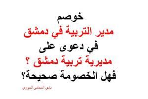 خوصم-مدير-التربية-في-دمشق-في-دعوى-على-مديرية-تربية-دمشق-؟