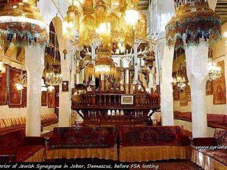 Synagogue Damascus