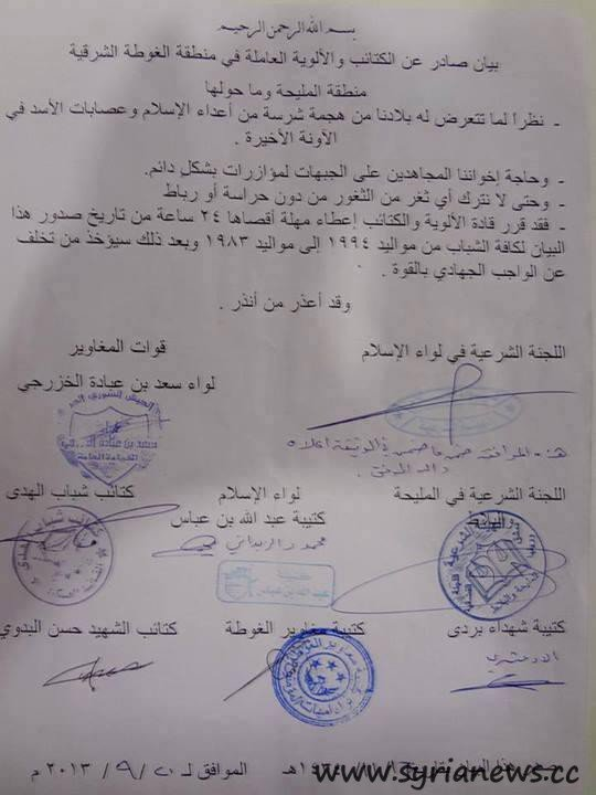 FSA Calling for Jihad by Force