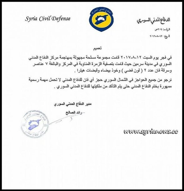 image-White Helmets Circular about Sarmin Quarters Attack
