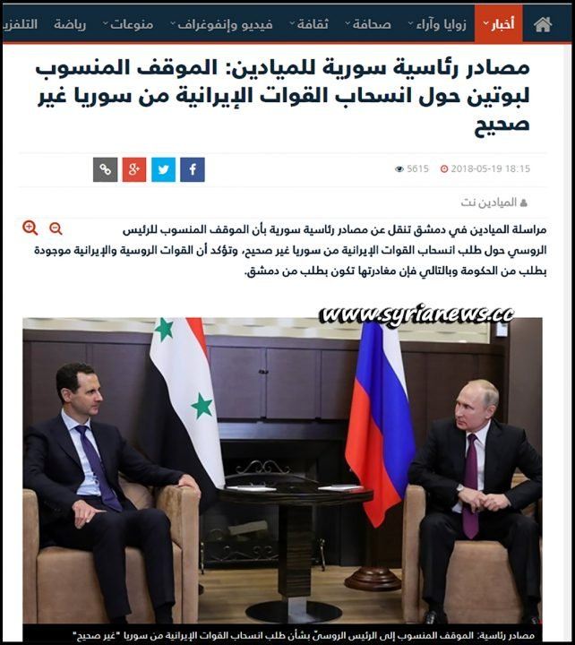 image-almayadeen clarification for putin position on withdrawal of foreign troops from syria