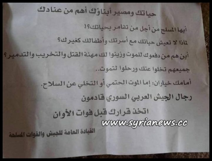 SAA Dropped Leaflets in Daraa Countryside