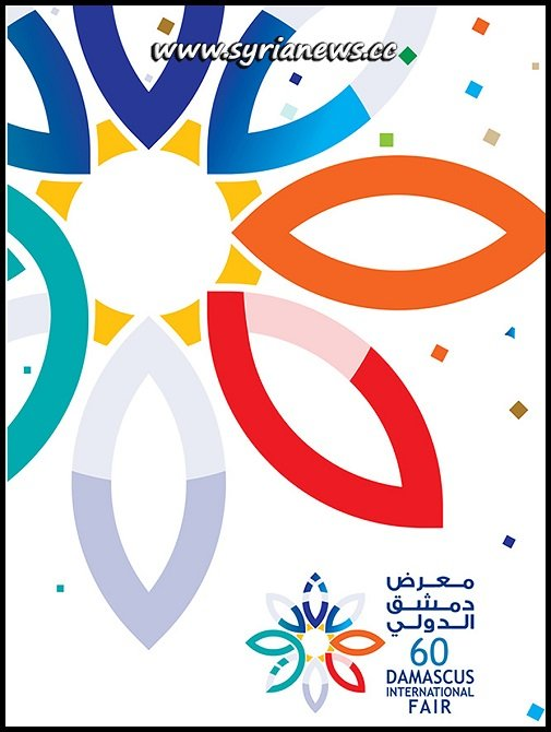 Damascus International Fair Logo