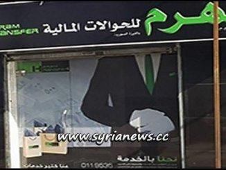 Al Haram Money Transfer Exchange Branch in Qudssaya - فرع شركة الهرم للصرافة والتحويل في قدسيا - ريف دمشق