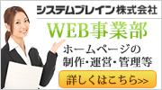 システムブレイン株式会社 WEB事業部