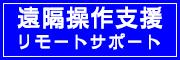 リモートサポート