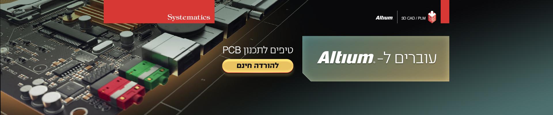 Altium Designer | ECAD | עוברים ל- Altium | Systematics
