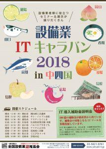 設備業ITキャラバン2018in中四国!