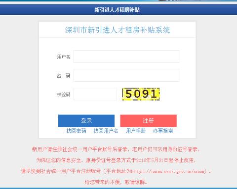 深圳市留學生租房補貼申請攻略/深圳市留學生住房補貼申請攻略