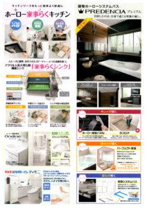 takara-event03