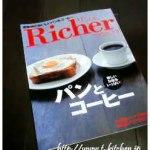 Richer3月号