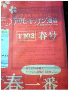 アサヒ軽金属カタログ
