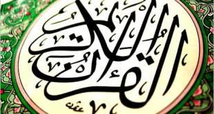 http://www.t-quran.com/?p=1249