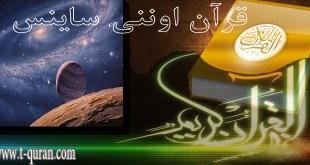 قرآن او ننۍ ساینس کتاب