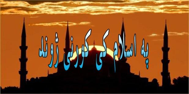 په اسلام کی کورنی ژوند