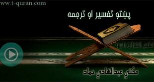 سورة النحل (۱۱۹-۱۱۱)