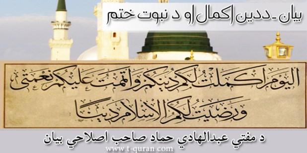 تعلیم القرآن راډیو
