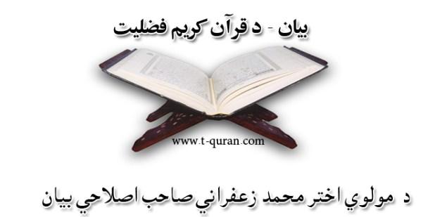 د قرآن کریم  فضلیت