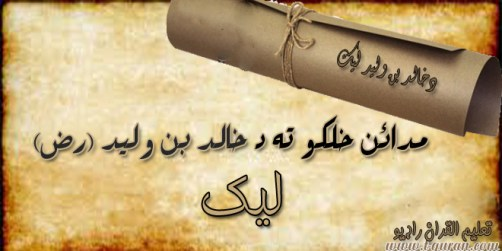 د خالد بن ولید رض لیک