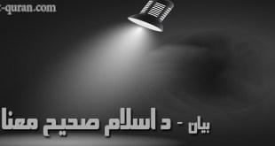 بیان: د اسلام صحیح معنا