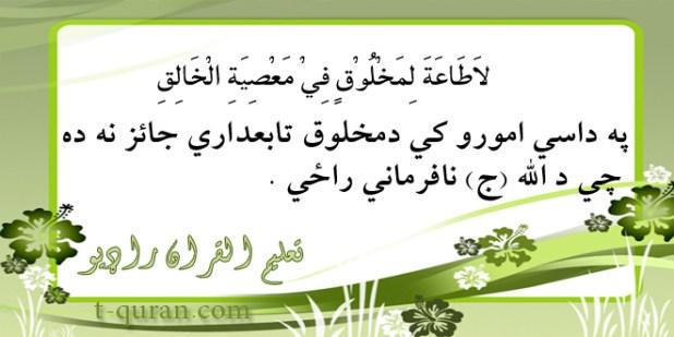 د خلګو په خاطر د الله  نافرماني جائز نه ده