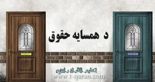 د همسايه حقوق