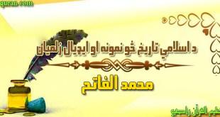 د اسلامي تاریخ څو نمونه او ايډيال زلمیان (لسمه برخه)