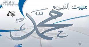 سیرت النبي ﷺ څلور څلویښتمه خپرونه
