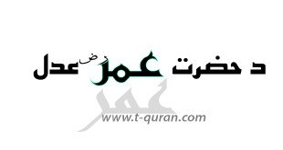 د حضرت عمر (رض)عدل